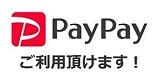 PayPayご利用頂けます