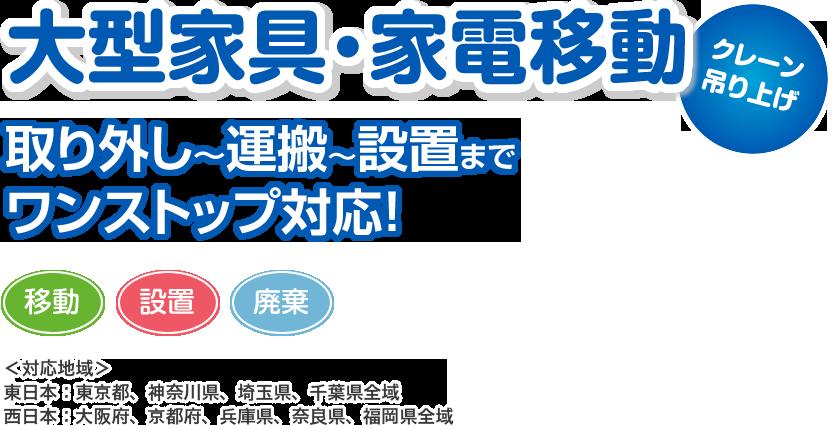 大型家具・家電移動 クレーンつり上げ 取り外し~運搬~設置までワンストップ対応 移動・設置・廃棄 <対応地域>関西:大阪・京都・兵庫・奈良全域 関東:東京・神奈川・埼玉全域