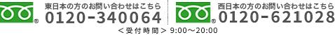 関東の方のお問い合わせはTEL:0120-340064 関西の方のお問い合わせはTEL:0120-621028 受付時間:平日9:00~20:00